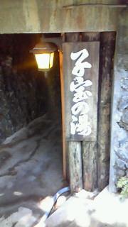河津七滝めぐり